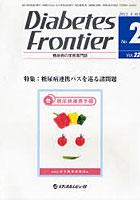【クリックで詳細表示】Diabetes Frontier 糖尿病の学術専門誌 Vol.22No.2(2011年4月)