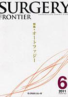 【クリックでお店のこの商品のページへ】SURGERY FRONTIER Vol.18No.2(2011-6)