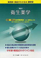 【クリックで詳細表示】国試がわかる本 薬剤師 2012Vol.4