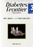 【クリックで詳細表示】Diabetes Frontier 糖尿病の学術専門誌 Vol.22No.3(2011年6月)