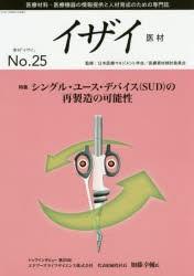イザイ 医療材料・医療機器の情報提供と人材育成のための専門誌 No.25(2014)