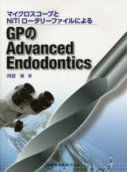 マイクロスコープとNiTiロータリーファイルによるGPのAdvanced Endodontics