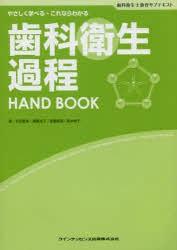 歯科衛生過程HAND BOOK 歯科衛生士教育サブテキスト やさしく学べる・これならわかる