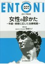 ENTONI Monthly Book No.207(2017年6月)
