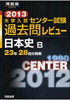 大学入試センター試験過去問レビュー日本史B 23年28回分掲載 2013