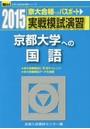 実戦模試演習京都大学への国語