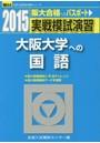 実戦模試演習大阪大学への国語