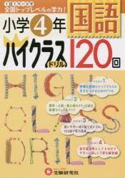 国語ハイクラスドリル120回 小学4年