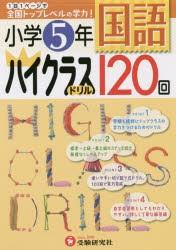 国語ハイクラスドリル120回 小学5年