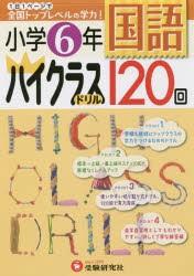国語ハイクラスドリル120回 小学6年