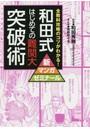和田式はじめての難関大突破術 全教科攻略のコツがわかる!