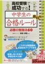 高校受験で成功する!中学生の合格ルール教科別必勝の勉強法60