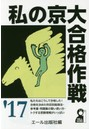 私の京大合格作戦 2017年版
