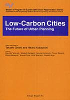 【クリックでお店のこの商品のページへ】Low‐Carbon Cities The Future of Urban Planning