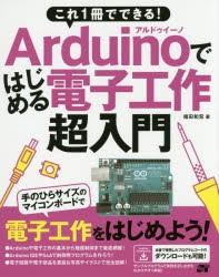 これ1冊でできる!Arduinoではじめる電子工作超入門 豊富なイラストで完全図解!
