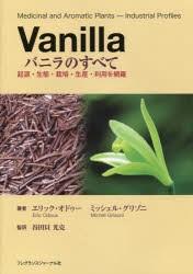 Vanilla バニラのすべて 起源・生