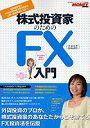 株式投資家のためのFX入門
