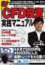 ポストFX![CFD投資]実践マニュアル