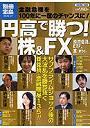 円高で勝つ!株&FX