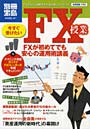 今すぐ受けたいFX授業 FXを正しく理解するための新しいバイブル