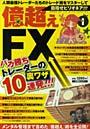 目指せビリオネア!!!億超えFX vol.1