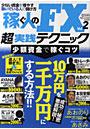 稼ぐ人のFX超実践テクニック Vol.2