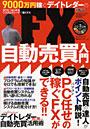 9000万円稼ぐデイトレダーのFX自動売買入門 MT4ではじめるシステムトレードで稼ぐFX