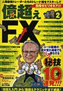 目指せビリオネア!!!億超えFX vol.2