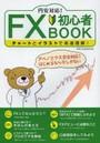 円安対応!FX初心者BOOK チャートとイラストで高速理解!