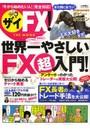 ザイFX!THE MOOK 世界一やさしい!FX超入門!/FX長者のトレード手法を大公開!