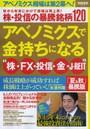 アベノミクスで金持ちになる'株・FX・投信・金・J-REIT'「夏&秋」暴騰版