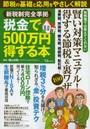 税金で500万円得する本 節税の基礎と応用をやさしく解説