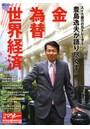 豊島逸夫が語り尽くす金 為替 世界経済