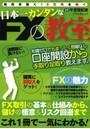 日本一カンタンなFXの教室 毎月手堅く10万円を稼ぐ