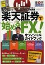 楽天証券で始めるFX!オフィシャルガイドブック