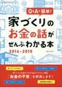Q&Aで簡単!家づくりのお金の話がぜんぶわかる本 2014-2015