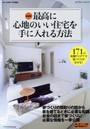 最高に心地のいい住宅を手に入れる方法 171の実例アイデアで家づくりが分かる!