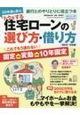 トクをする住宅ローンの選び方・借り方 まるごと1冊超入門ガイド