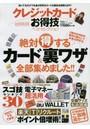 クレジットカードお得技ベストセレクション