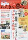 らくらくねんきん暮らし vol.3