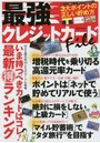 最強クレジットカードFile 必ずトクする!最新・最旬の100枚超を大公開!!