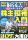桐谷広人さんに学ぶ株主優待入門 2015