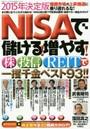 NISAで儲ける!増やす!株・投信・REITで一攫千金ベスト93!! 2015年決定版