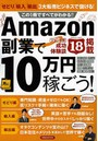 Amazon副業で月に10万円稼ごう!
