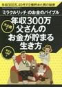 年収300万父さんのお金が貯まる生き方 大公開!「ミラクルリッチ」のお金のバイブル