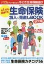 月1万円削減する!生命保険加入&見直しBOOK 決定版