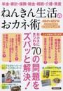 ねんきん生活のおカネ術 年金・家計・保険・税金・相続・介護・資産 知らないと損する!