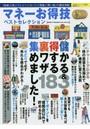 マネーお得技ベストセレクション 〔2015〕