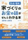 Q&Aで簡単!家づくりのお金の話がぜんぶわかる本 2015-2016