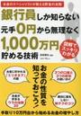 銀行員しか知らない元手0円から無理なく1,000万円貯める技術 お金のスペシャリストが教える貯金の法則